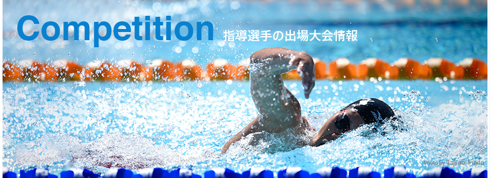 Competition 指導選手の出場大会情報