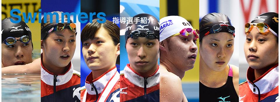 Swimmers 指導選手紹介